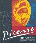 Пикассо. Шедевры графики (2007)