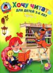 Хочу читать: для детей 5-6 лет. Ч. 1 (2009)