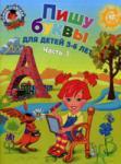 Пишу буквы: для детей 5-6 лет. Часть 1 (2009)