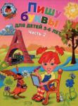 Пишу буквы: для детей 5-6 лет. Часть 2 (2009)