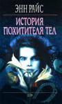 История Похитителя Тел (2008)
