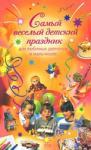 Самый веселый детский праздник для любимых девчонок и мальчишек (2008)