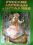 Русские легенды и предания (2008)