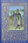 Сказки. Стихи. Поэмы. Повести (2008)