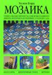 Мозаика (2008)