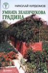 Умната зеленчукова градина (2007)