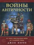 Войны античности от греко-персидских войн до падения Рима (2009)
