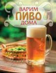 Варим пиво дома (2008)