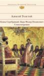 Князь Серебряный; Царь Федор Иоаннович; Стихотворения (2008)