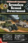 Автомобили Великой Отечественной (2010)