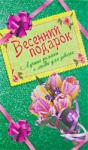 Весенний подарок для девочек. Лучшие романы о любви: сборник (2009)