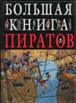 Большая книга пиратов (2009)