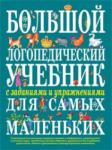 Большой логопедический учебник с заданиями и упражнениями для самых маленьких (2008)