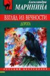 Взгляд из вечности Книга 2 Дорога (2010)