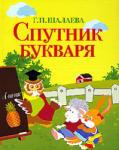 Спутник букваря (2008)