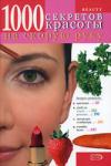 1000 секретов красоты на скорую руку (2008)