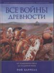 Все войны Древности (2010)