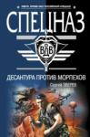 Десантура против морпехов (2009)