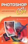 Photoshop CS4 (2010)