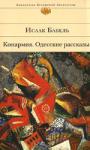 Конармия. Одесские рассказы (2008)