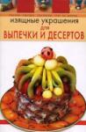 Изящные украшения для выпечки и десертов (2007)
