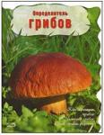 Определитель грибов (2008)