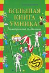 Большая книга умника! Геометрические головоломки от чемпиона (2007)