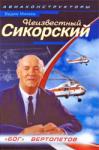 """Неизвестный Сикорский. """"Бог"""" вертолетов (2010)"""