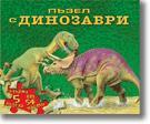 Пъзел с динозаври (2009)