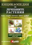 Енциклопедия на лечебните растения (2010)