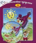 Сладкопойна чучулига + CD (ISBN: 9789543750313)