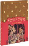 Камасутра (2008)