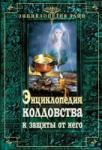 Энциклопедия колдовства и защиты от него (2008)
