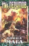 Война мага. Конец игры (2006)