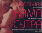 Реальная камасутра. Sex secrets for modern lovers (2006)