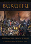 Викинги. Мореплаватели, пираты и воины (2008)