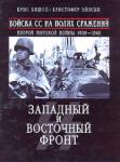 Войска СС на полях сражений Второй мировой войны 1939-1945. Западный и Восточный (2007)