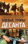 Боевые тропы десанта (2009)
