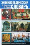 Энциклопедический словарь (2004)