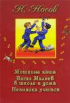 Мишкина каша. Витя Малеев в школе и дома. Незнайка учится (2006)