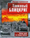 Танковый блицкриг (2009)