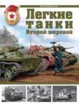 Легкие танки Второй мировой (2007)