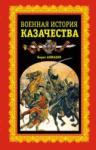 Военная история казачества (2008)