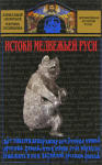 Истоки медвежьей Руси (2007)
