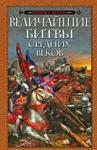 Величайшие битвы Средних веков (2009)