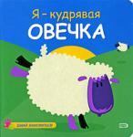 Я - кудрявая овечка (2008)