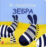 Я - полосатая зебра (2008)