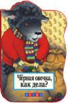 Черная овечка, как дела? (ISBN: 9785699247127)