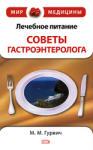 Лечебное питание: советы гастроэнтеролога (2009)