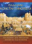Падение Константинополя. Последние дни Византии. Полумесяц над Босфором (2008)